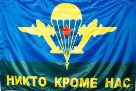 flag-vdv-nikto-krome-nas