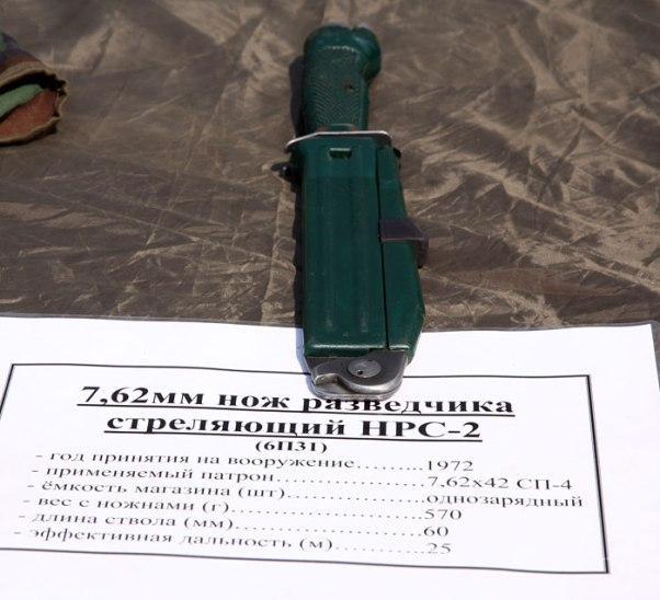 nog_razvedchika_NPS-2