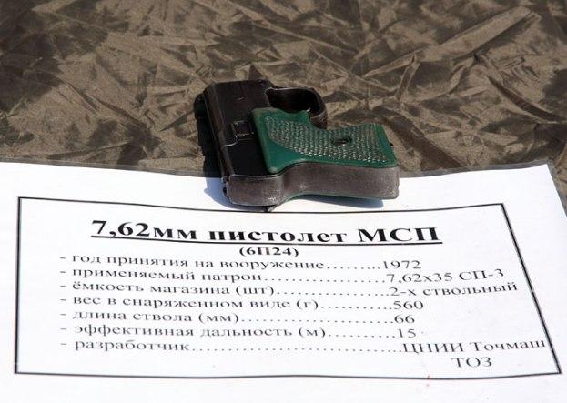 pistolet_MSP_7_62_mm