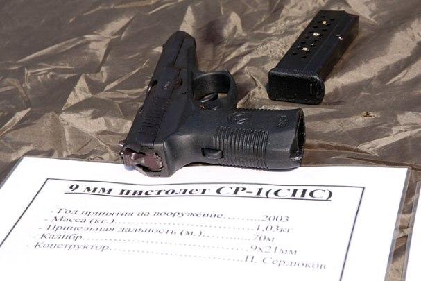 pistolet_SP-1